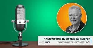 ראיון עם גלעד אלטשולר