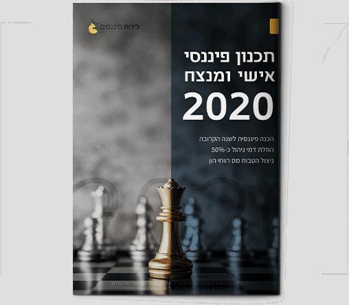 חוברת תכנון פיננסי 2020